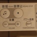 Japans toilet